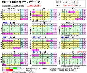 Calendar_2017_300px2